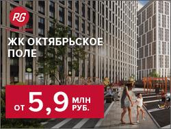 ЖК «Октябрьское поле». Квартиры от 5,9 млн рублей! Видовые квартиры.